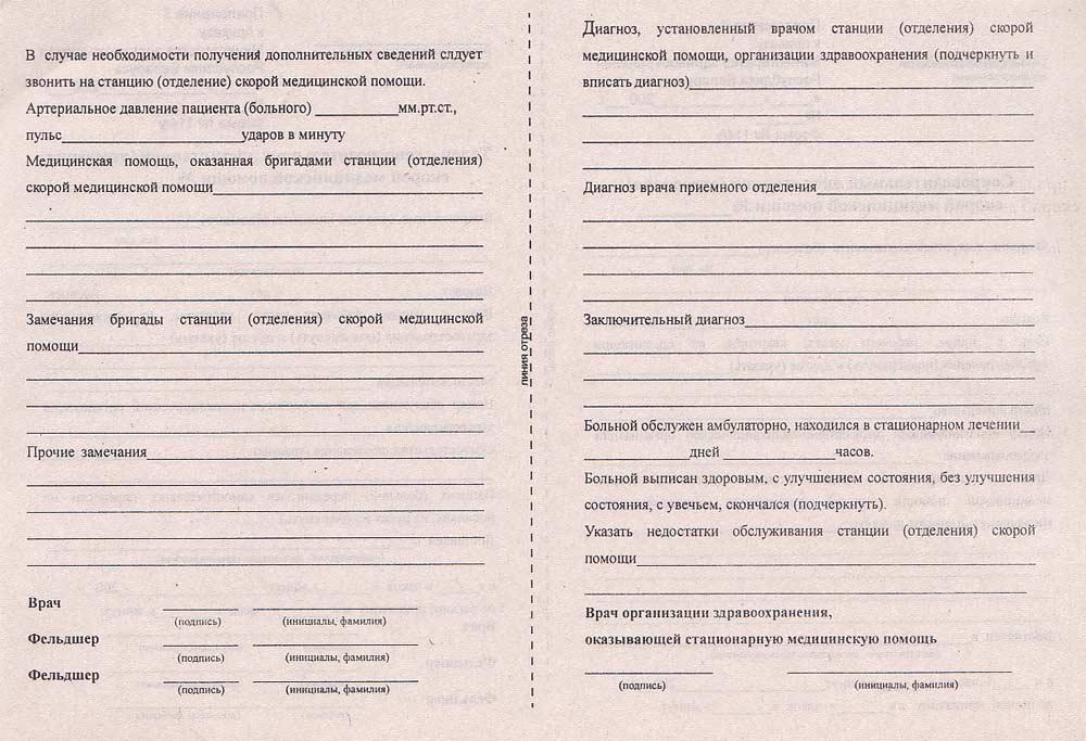 Тагилстроевская участковая как заполнит дневник по скорой помащи месту