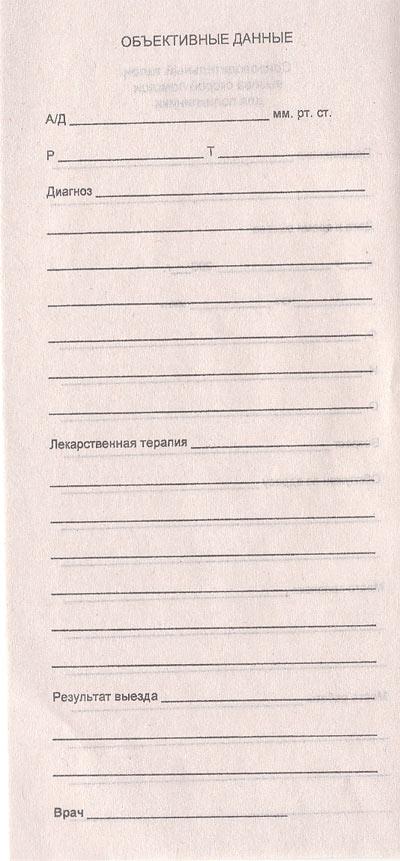 Скорая медицинская помощь: Описание констатации смерти в ...: http://osteohondrozuxoz.lbpfqy.ru/osteohondroze/opisanie-karti-vizova-osteohondroz-skoroy.html