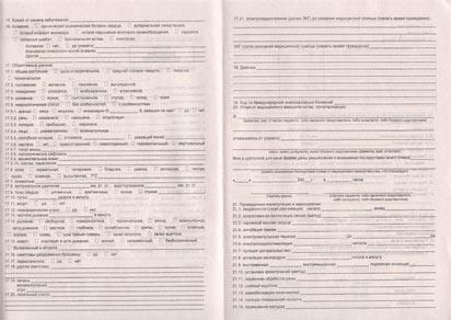 Документы врача скорой помощи : Медицинский блог врача ...: http://www.happydoctor.ru/info/50