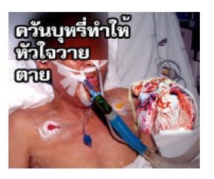 пачка сигарет в Тайланде