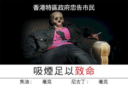 пачка сигарет в Гонконге