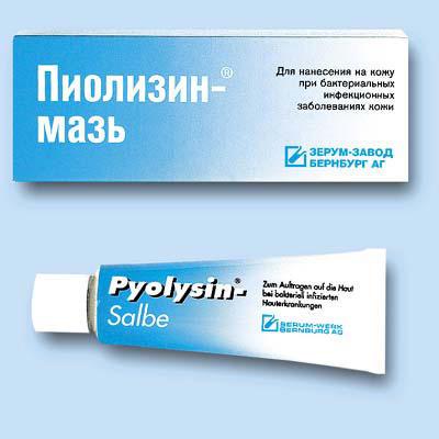 пиолизин